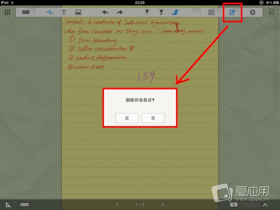 打开软件时,屏幕下方会出现几个图形按钮,这里先简单的介绍一下这些按钮的功能。从左起第一个按键是添加笔记,用户可以在弹窗中选择心仪的模板。第二个加号加闪电的按钮是快速添加预设模板的笔记。中部星星的按钮可以快速浏览软件自带的标星文件。星星右侧的正方图标用于浏览所有手写笔记,再右侧是浏览所有的 PDF 批注文件,接下来的一个是浏览所有的照片文件。之后的齿轮会调出设置。最右侧的按键用于选定文件进行移动、复制或删除。之后将在后面的标题中详细说明。