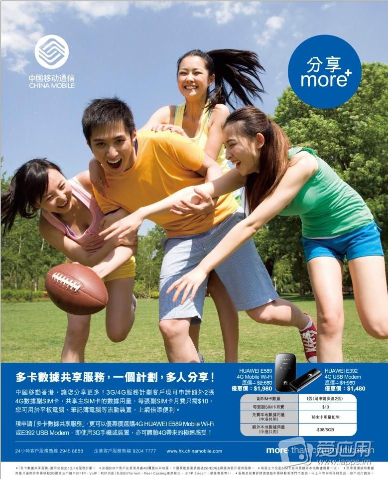 中国移动(香港)数据套餐海报