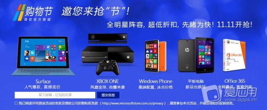 【双十一福利】微软双十一也搞促销 限时降价