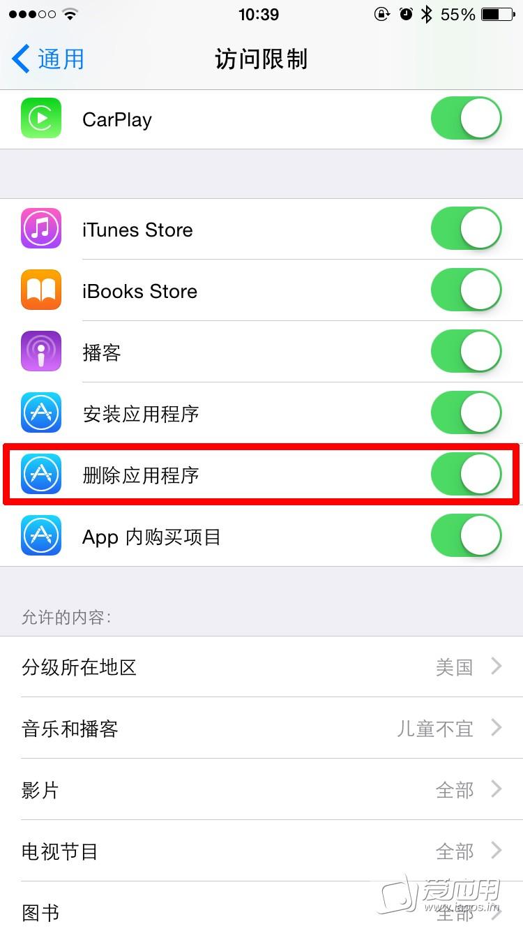 如何锁住你的 App 不被误操作删除?0