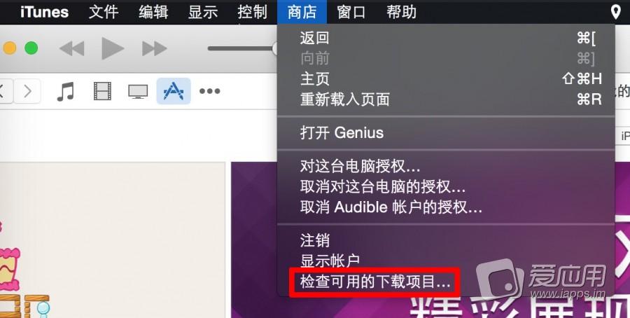 PC 或 Mac 如何恢复中断的 iTunes 下载?0