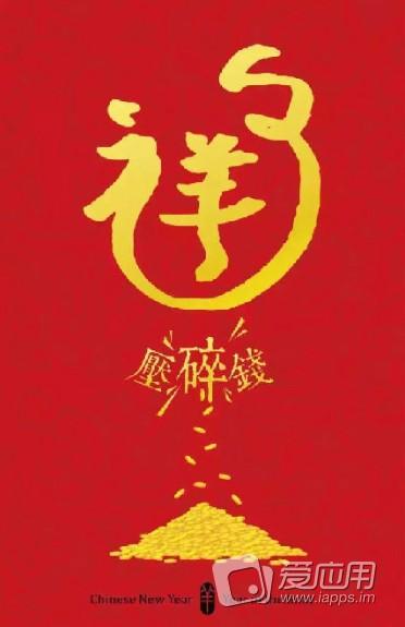 马云称支付宝红包将使用中文口令 微博征集创意