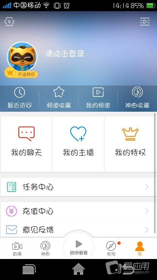 第一步:当然你得首先下载一个yy语音app 第三步:注册过后就要进入图片