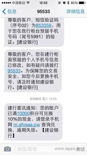 有曙光】伪基站发诈骗短信首次被判诈骗罪 -