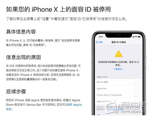 虽然这个并不会影响iPhone X其他功能的正常使用,但在Face ID没有修好之前,将无法使用面容ID、动话表情以及使用前置摄像头的一些其他功能。苹果给出的方案是:将您的iPhone送到Apple授权服务提供商处,或通过Apple Store商店进行Genius Bar天才吧预约,也可以与Apple售后取得联系。