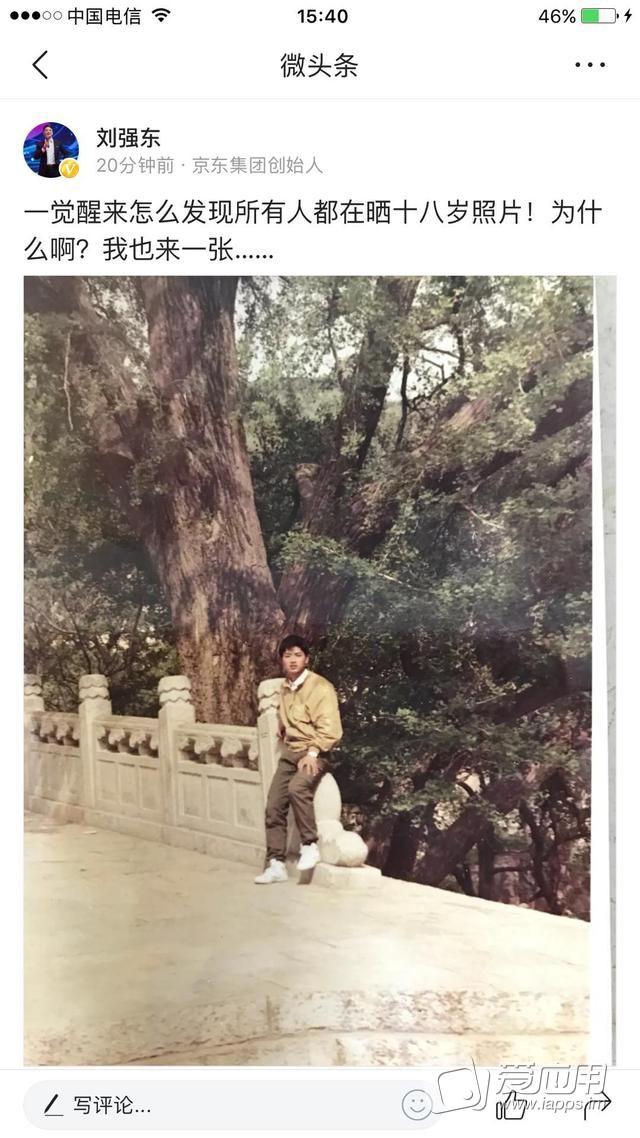 京东老板刘强东晒十八岁照片 网友回复脑洞大开图片